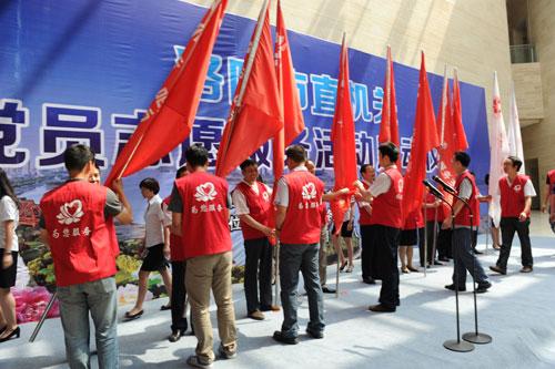 洛阳市直机关党员志愿服务活动启动仪式剪影